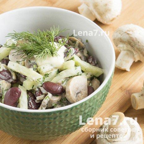 Салат с фасолью, грибами и огурцом